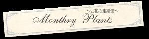 pgge-title-plantinglesson