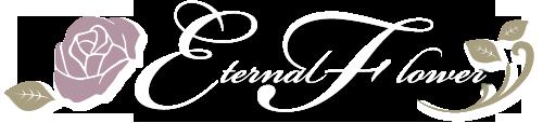 Eternal flower|エターナルフラワー