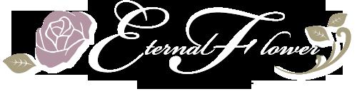 エターナルフラワー、寄せ植え、ガーデニング、植育、Eternal flower 春日井・名古屋